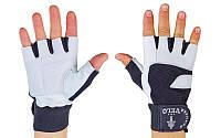 Перчатки спортивные многоцелевые VELO VL-8115 (кожа, откр.пальцы, р-р S-XL, белый-черный)