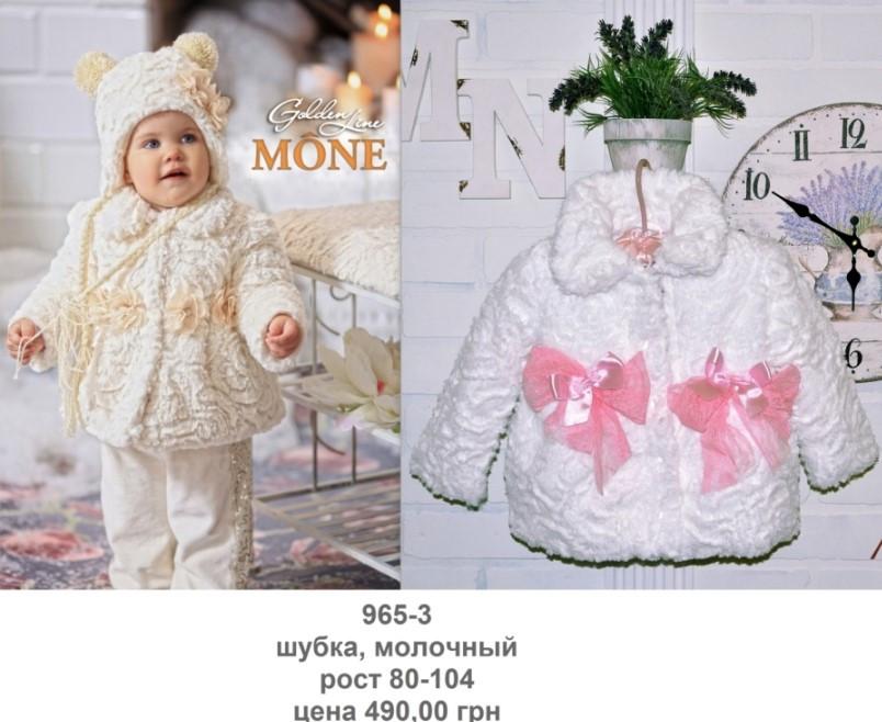 Детская одежда МОНЕ, Шубка для маленькой девочки -ры 80,86,92,98,104