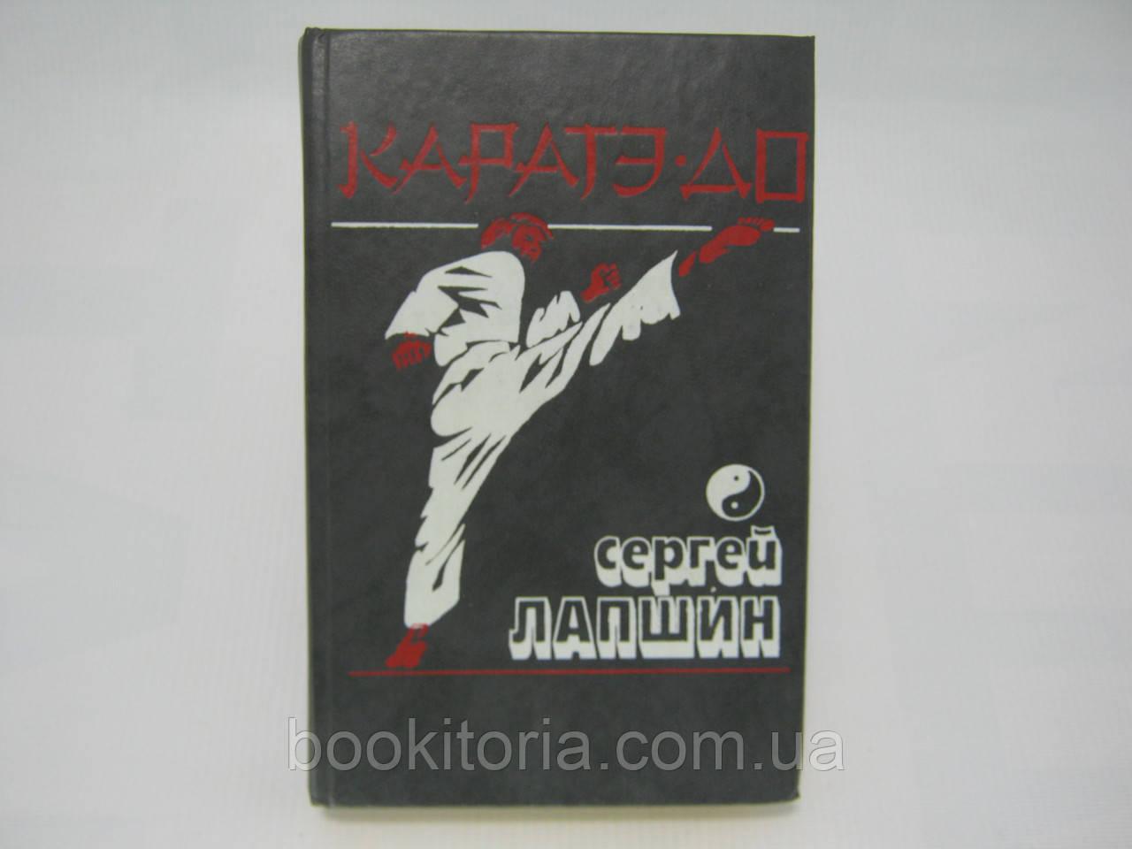 Лапшин С.А. Каратэ-до. Основная техника и методика преподавания (б/у).