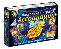 """Настольная игра """"В ассоциации"""" 12120027Р, 5890"""