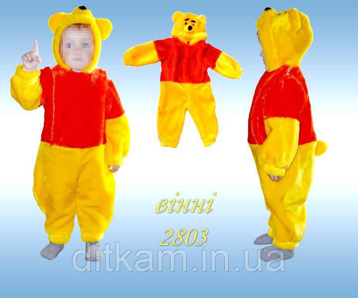 Детский карнавальный костюм Винни Пуха 1,5-3 годика