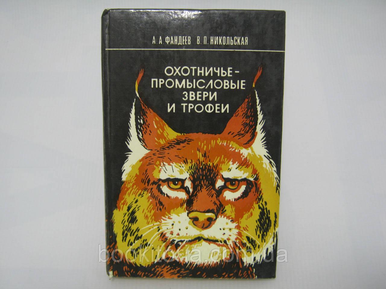 Фандеев А.А., Никольская В.П. Охотничье-промысловые звери и трофеи (б/у).