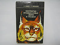 Фандеев А.А., Никольская В.П. Охотничье-промысловые звери и трофеи (б/у)., фото 1