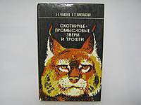 Фандеев А.А., Никольская В.П. Охотничье-промысловые звери и трофеи.
