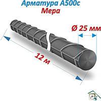 Арматура 25мм  ( МЕРА )