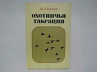Кузякин В.А. Охотничья таксация.
