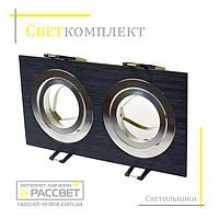 Алюминиевый светильник Светкомплект HDL-AT10/2 BLAL Венге (поворотный встраиваемый)