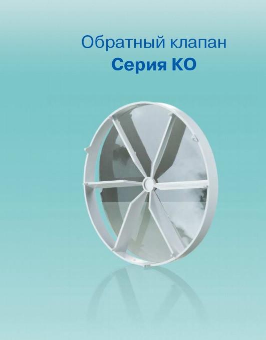 обратный клапан для вентилятора