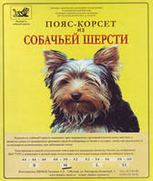 Пояс-корсет из собачьей шерсти, фото 1