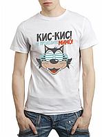 """Мужская футболка """"Кис-кис, не проходите мимо"""""""