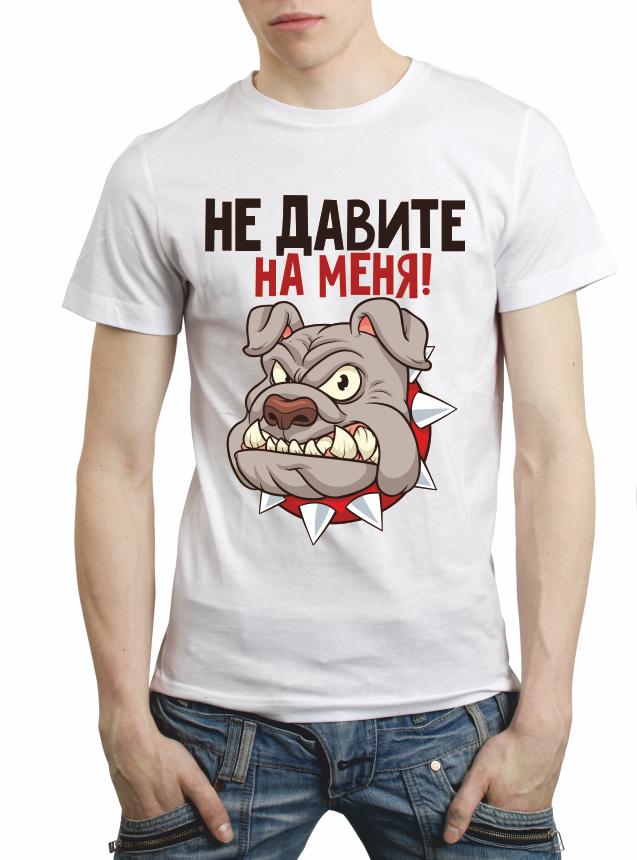 """Мужская футболка """"Не давите на меня"""""""