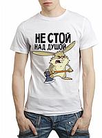 """Мужская футболка """"Не стой над душой"""""""