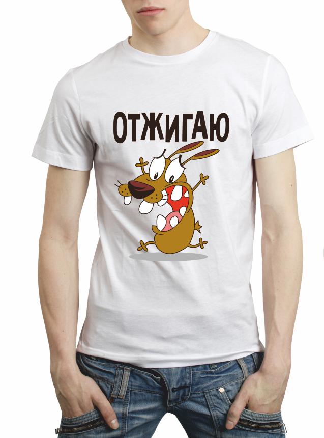 """Мужская футболка """"Отжигаю"""""""