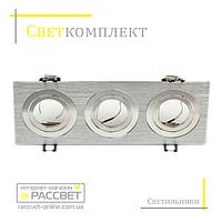 Алюминиевый светильник Светкомплект HDL-AT10/3 LAL алюминий (поворотный встраиваемый)