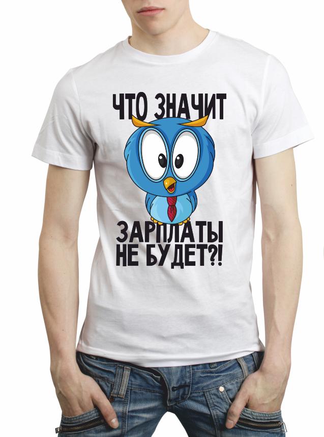 """Мужская футболка """"Что значит зарплаты не будет?"""""""