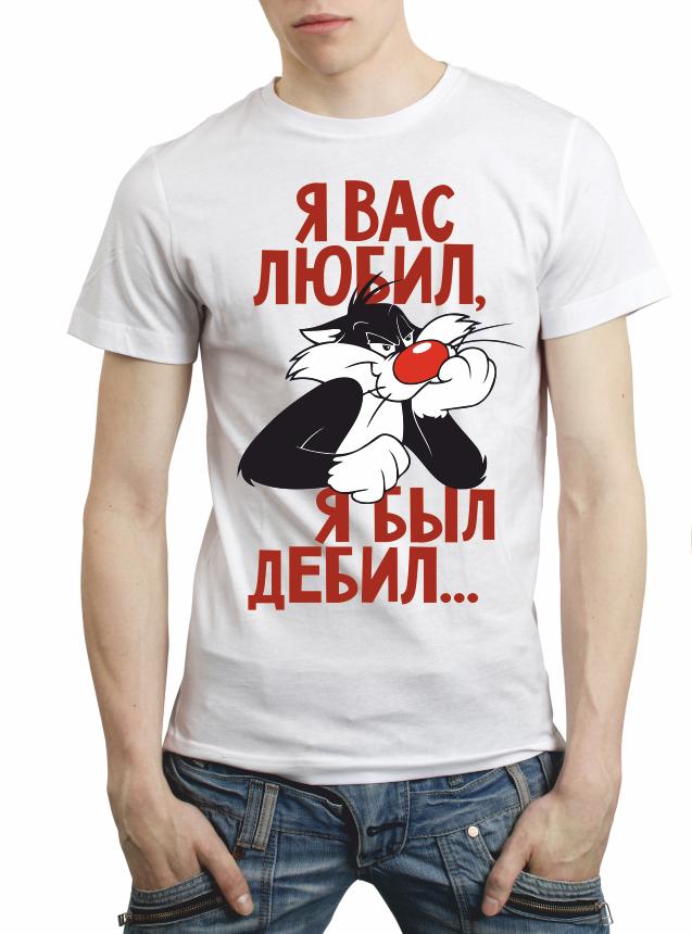 "Мужская футболка ""Я Вас любил.."""