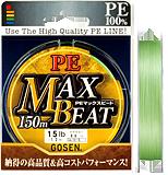 Шнур Gosen Max Beat 150м PE1.2 (0.185мм) 15lb