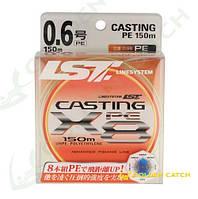 Шнур LineSystem Casting PE X8 150м PE0.8 (0.153мм) 6.0кг