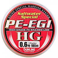 Шнур Sunline PE EGI HG 180м #0.6/0.128мм 4.2кг/10LB