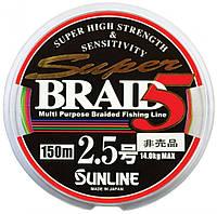 Шнур Sunline Super Braid 5 150м #0.8/0.148мм 5.1кг
