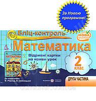 Бліц-контроль з математики Відрівні картки на кожен урок 2 клас 2 частина До підручника: Ф. М. Рівкінд Автор: Корчевська О. Вид-во: Підручники і, фото 1