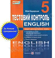 Тестовий контроль з англійської мови. 5 клас. Зошит для контролю знань. Кіндзерська Ю. Вид-во : Підручники та Посібники