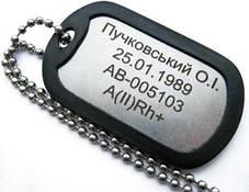 Армейские жетоны Dog Tags на заказ / Изготовление армейских жетонов с гравировкой / Именной армейский жетон, фото 2