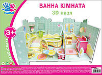 Набор для творчества 3D пазл Ванная комната 950915