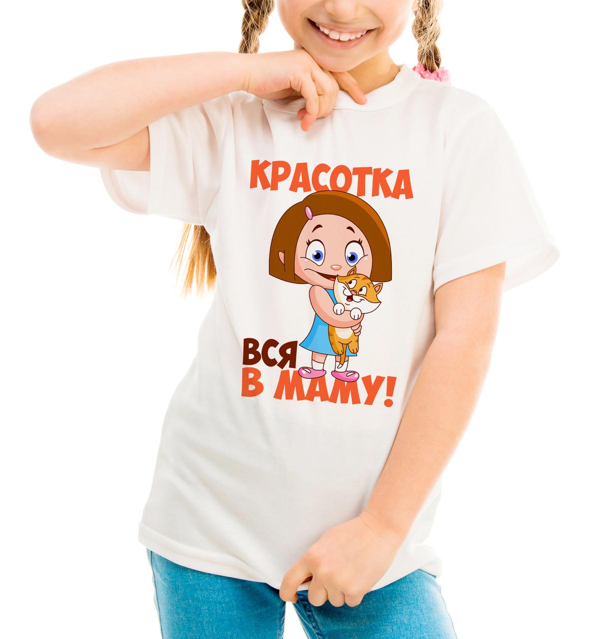 """Детская футболка """"Красотка - вся в маму"""""""