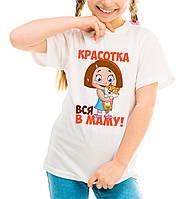 """Дитяча футболка """"Красуня - вся в маму"""""""