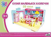 Набор для творчества 3D пазл Кухня маленькой хозяюшки 951095