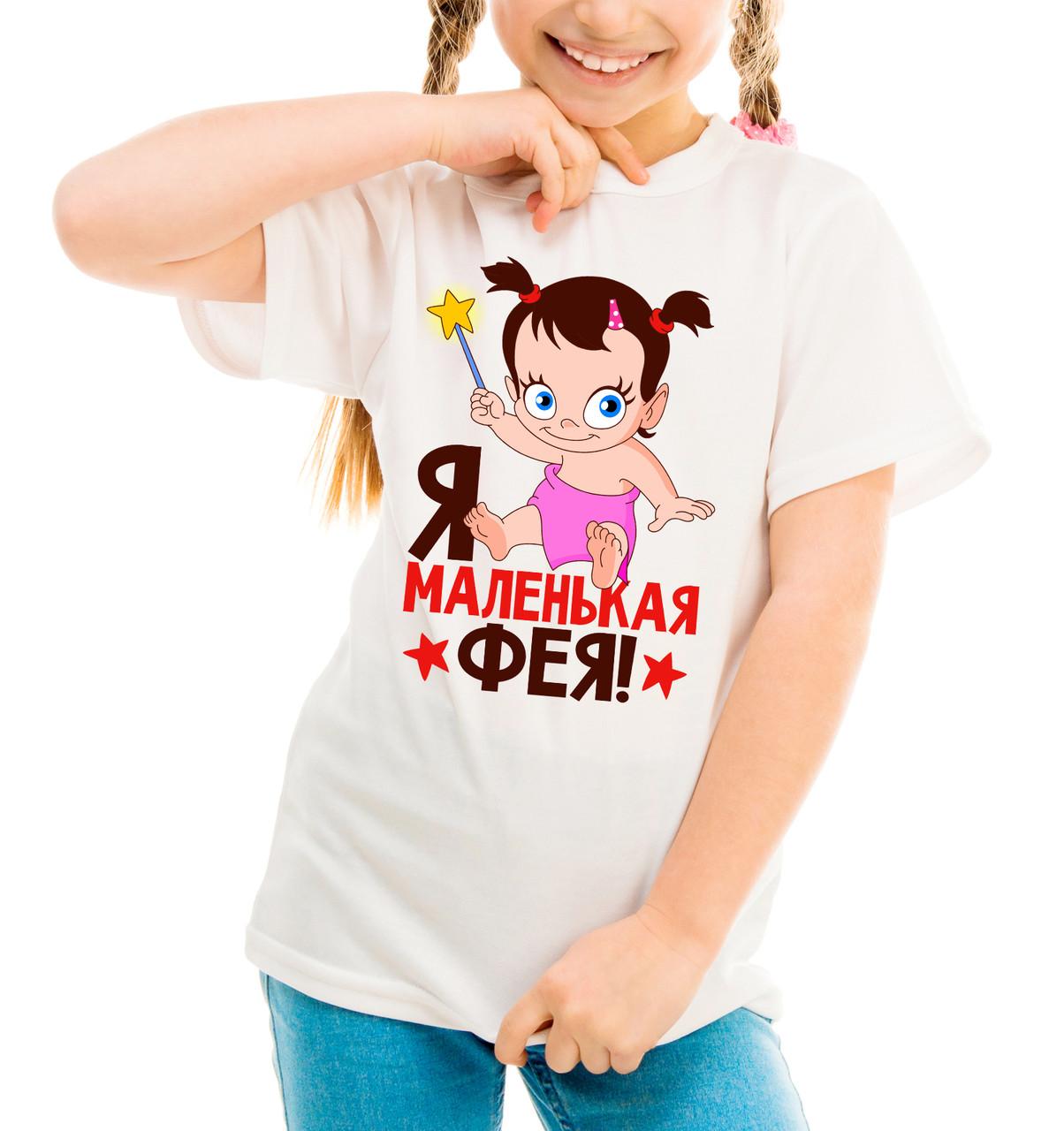 """Детская футболка """"Я маленькая фея"""""""