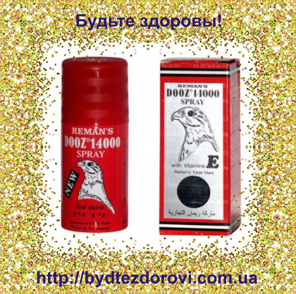 remans dooz14000 spray инструкция по нанесению