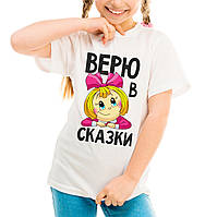 """Детская футболка """"Верю в сказки"""""""