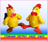 Мягкая игрушка Петух Петя (20см)