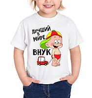 """Детская футболка """"Лучший в мире внук"""""""