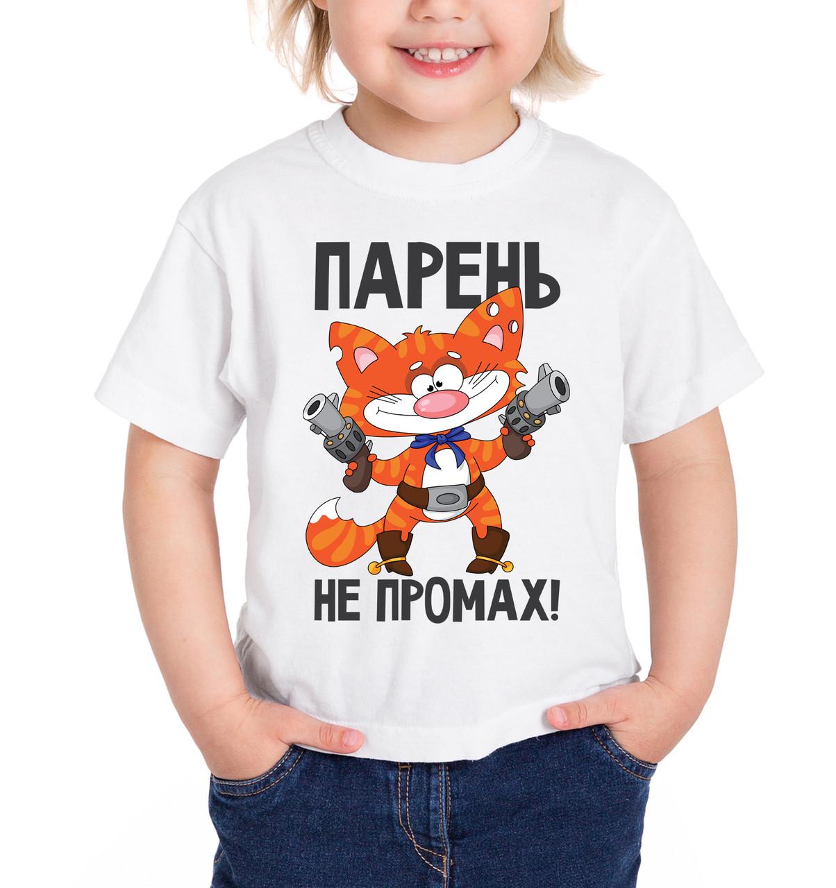 """Детская футболка """"Парень не промах"""""""