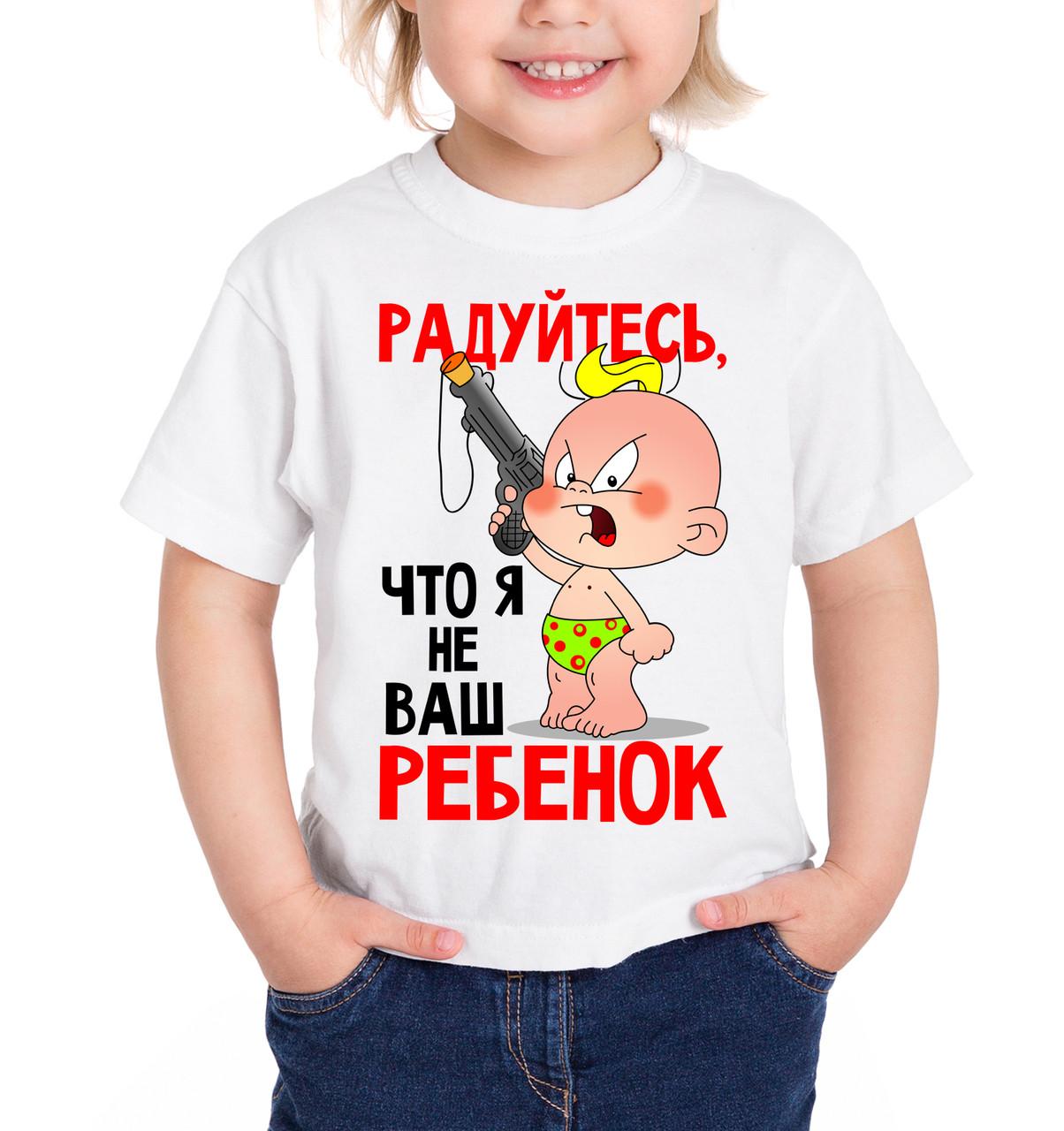 """Детская футболка """"Радуйтесь, что я не ваш ребенок"""""""