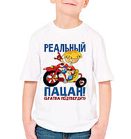 "Детская футболка ""Реальный пацан"""