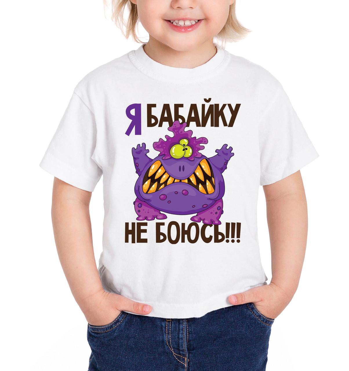 "Детская футболка ""Я бабайку не боюсь"""