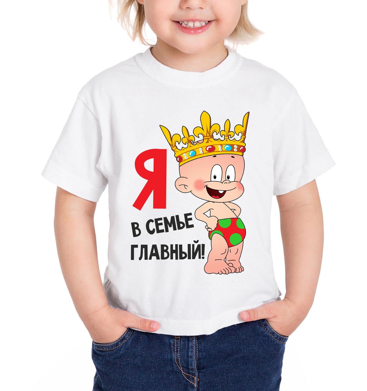 """Детская футболка """"Я в семье главный"""""""