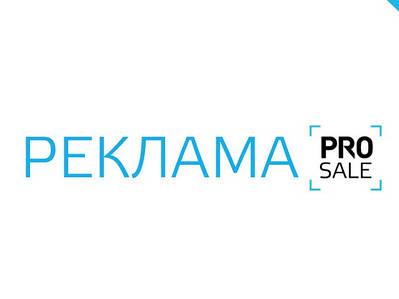С 22 ноября объявления мерчантов Prom.ua, помимо каталога, будут размещаться и на площадках RTB