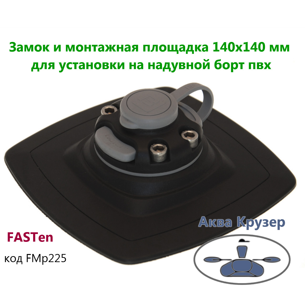 borika fasten - Большая площадка для лодки пвх (цвет черный) - FMp225