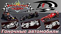 Гоночные автомобили Формула 1