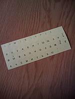Наклейки на клавиатуру прозрачные новые в наличии