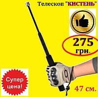 """Дубинка телескопическая """"Кистень"""". Длина 47 см. Энергоемкая рукоять, чехол. Производство Гонконг."""
