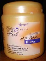 Витекс Бальзам-шелк для улучшения эластичности волос Живой шелк,комплекс аминокислот,суперблеск RBA /37-83