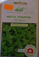 Семена Мелисы сорт Лекарская  0,1 гр