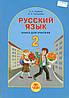 Українська мова, 2 клас. Книга для вчителя. Рудяков О. М., Челишева І.Л.