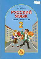 Русский язык, 2 класс. Книга для учителя. Рудяков О.М., Челишева І.Л.